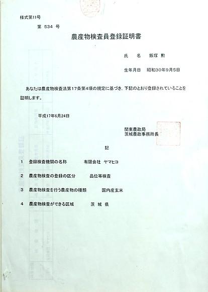 証明書イメージ2